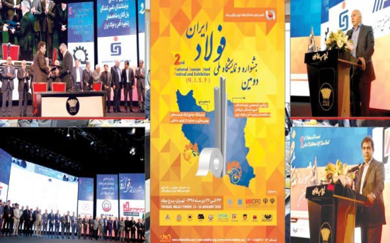در دومین جشنواره و نمایشگاه فولاد ایران چه اتفاقی رخ خواهد داد/ رویدادی با رویکرد فولادی